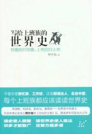 Write to the workers of the world history: Caesar Caesar. owned by God. God(Chinese Edition): YA ...