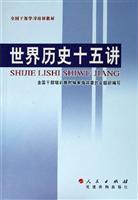 World History-fifth say(Chinese Edition): LIAO XUE SHENG QUAN GUO GAN BU PEI XUN JIAO CAI SHEN ZHI ...