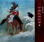Chinese Folk Tales (5)(Chinese Edition): REN MIN MEI