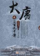 Datang this hundred ninety: Emperor days(Chinese Edition): CHI QING CAI DE WO NIU