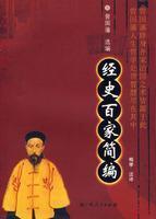compendium of Hundred(Chinese Edition): MEI JI YI (QING)CENG GUO FAN MEI JI ZHU