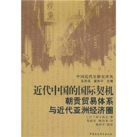Translations of Modern Chinese History: Modern China: BIN XIA WU