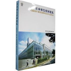 Japanese Green Campus Building(Chinese Edition): HAN LAN LING