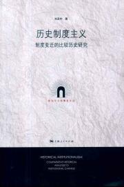 Historical Institutionalism: A Comparative Historical Study of Institutional Change(Chinese Edition...