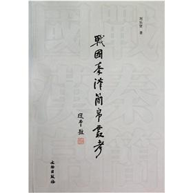 Textual Warring States bamboo and silk(Chinese Edition): LIU LE XIAN