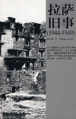 Lhasa old things (1944-1949)(Chinese Edition): LIU SHENG QI