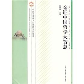 University of Science and Technology textbook for graduate students: the great wisdom of Chinese ...
