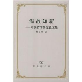 refresher: Chinese philosophy research papers(Chinese Edition): LOU YU LIE