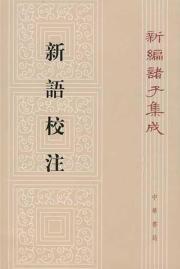 new language school Note: New Scholars integration(Chinese Edition): HAN)LU JIA WANG LI QI ZHU