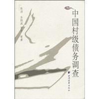 Chinese village debt survey(Chinese Edition): CHEN JIE QI GU BO LUO DAN