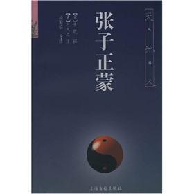 Zhang is kept(Chinese Edition): ZHANG ZAI