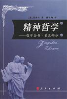 Spiritual Philosophy: Philosophy book (Part 3) (Hardcover)(Chinese Edition): DE)HEI GE ER YANG ZU ...