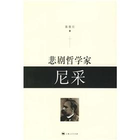 tragedy of the philosopher Friedrich Nietzsche(Chinese Edition): CHEN GU YING