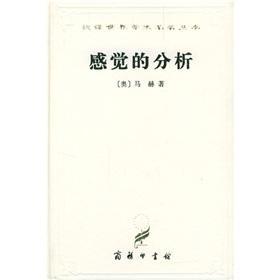 sensory analysis (hardcover)(Chinese Edition): AO)MA HE HONG
