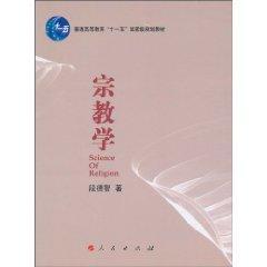Religious Studies(Chinese Edition): DUAN DE ZHI