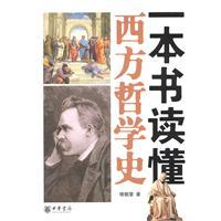 read a book. History of Western Philosophy(Chinese Edition): FU PEI RONG