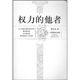 power of the Other(Chinese Edition): CAO WEI DONG