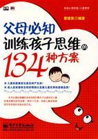 parents thinking their children will know the training program of 134(Chinese Edition): CENG JIAN ...