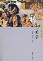 Theology Aesthetics 3(Chinese Edition): LIU GUANG YAO