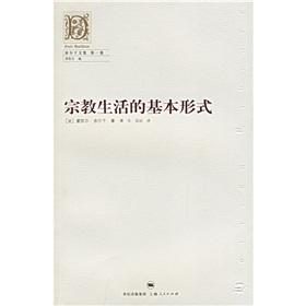 Durkheim Collection 1: The basic form of religious life(Chinese Edition): FA)TU ER GAN QU DONG JI ...