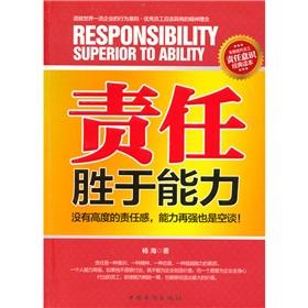 Responsibility rather than ability(Chinese Edition): BEN SHE.YI MING