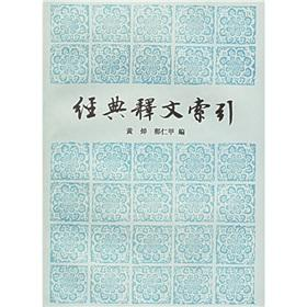 Annotation of Classics index(Chinese Edition): HUANG CHAO ZHENG REN JIA HUANG CHAO ZHENG REN JIA