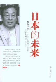 Japan s future(Chinese Edition): DA QIAN YAN YI