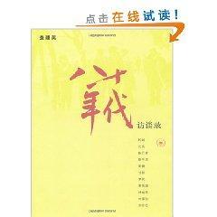 eighties: Interview(Chinese Edition): CHA JIAN YING