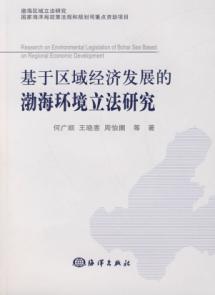 regional economic development based on environmental legislation of the Bohai(Chinese Edition): HE ...
