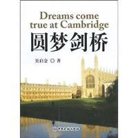 Dream Cambridge(Chinese Edition): WU QI JIN