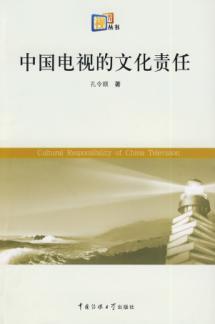 cultural responsibility of China s TV(Chinese Edition): KONG LING SHUN