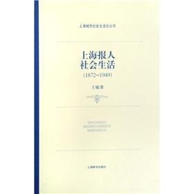 Shanghai reported human social life (Vol.1)(Chinese Edition): WANG MIN