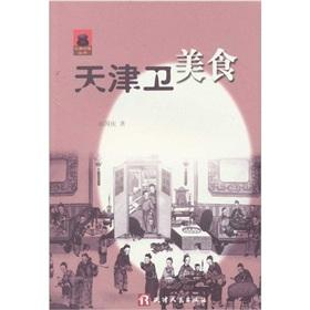 Tianjin Health Food(Chinese Edition): YOU GUO QING