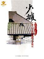 small city: a city of human birthmark 3000(Chinese Edition): ZHANG FU FU ER JI JI TE SHI HA LUN NA ...