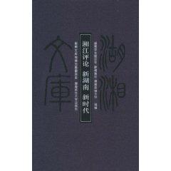 New Age New Hunan Xiangjiang comments(Chinese Edition): HU NAN XUE SHENG LIAN HE HUI DENG