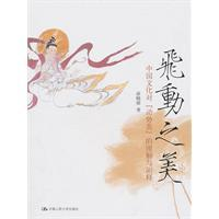 uninhibited beauty: Chinese Culture to the momentum beauty Interpretations of the(Chinese Edition):...