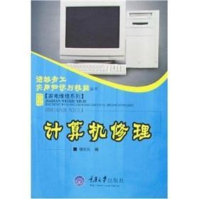 Computer Repair(Chinese Edition): MU AN MIN