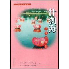 Shichahai folk customs(Chinese Edition): CHENG SHAN QING