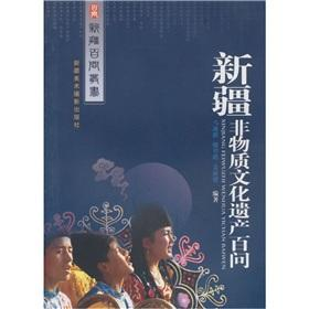 non-material cultural heritage of Xinjiang Hundred Questions(Chinese Edition): LOU WANG HAO MA YING...