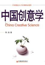 China Creative Studies(Chinese Edition): CHEN FANG