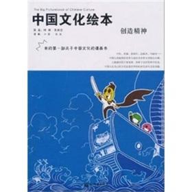 picture book of Chinese culture: creativity(Chinese Edition): YE LANG ZHU LIANG ZHI XIAO KUI ZUO ...