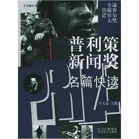 Pulitzer Prize Famous fast read(Chinese Edition): LI TIAN DAO