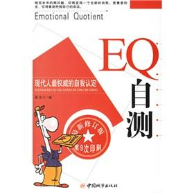 EQ self-test (revised 10th printing)(Chinese Edition): XIA LUO ER