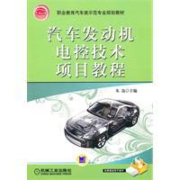 Vocational Education Automotive demonstration of professional planning materials: automotive engine...