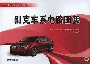 Buick cars circuit atlas(Chinese Edition): LU XUE ZHU
