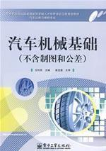 auto mechanics basis (excluding drawings and tolerances)(Chinese Edition): WANG LI XIAN