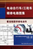 electric bicycle(Chinese Edition): LIU SUI JUN