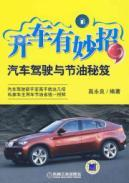 driving a coup: Tips for driving with fuel economy(Chinese Edition): GAO YONG LIANG