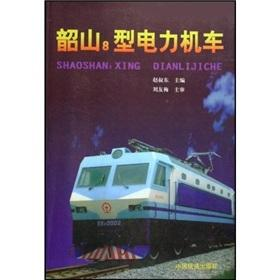 8 electric locomotive Shaoshan(Chinese Edition): ZHAO SHU DONG