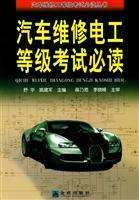 vehicle maintenance electrician grade examination required reading(Chinese: SHU HUA YAO